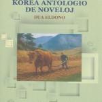 Korea antologio de noveloj